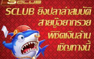 Sclub สล็อต ยิงปลา