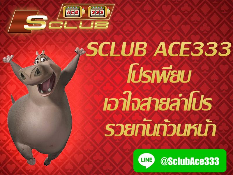 โปรโมชั่นสล็อต sclub