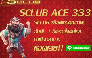 Sclub-ace333_สล็อตคุณภาพ เล่นง่ายได้จริง