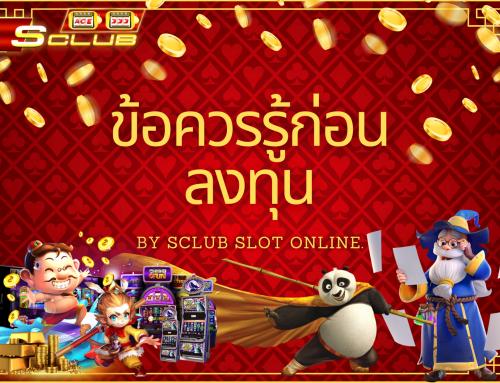 Sclub slot เกมสล็อตแนวใหม่กับหลักการณ์เล่นอย่างไรให้รวย
