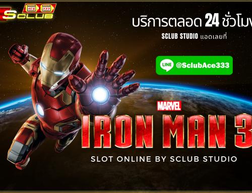 รีวิวเกม IRONMAN3 ของค่าย Sclub slot