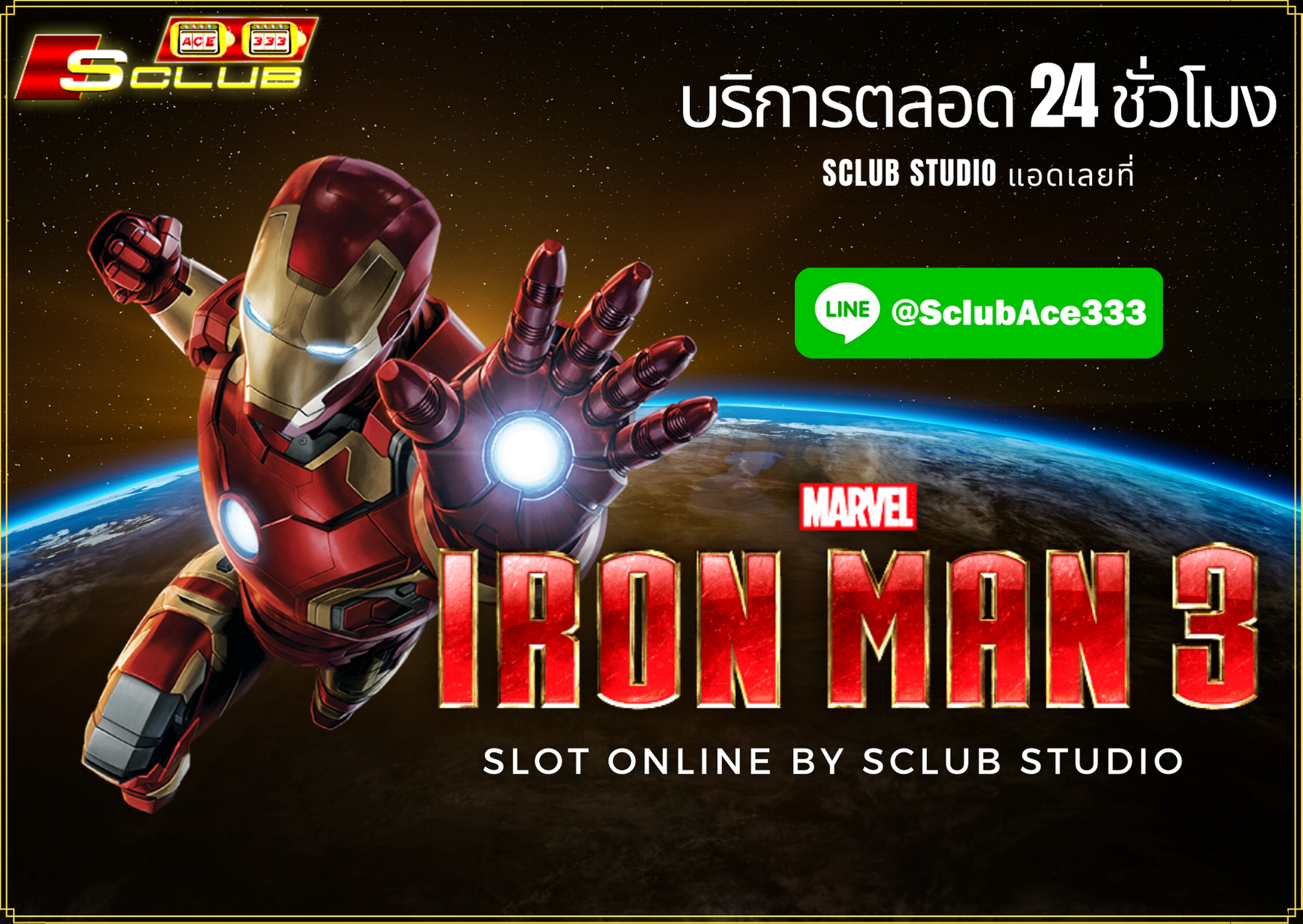 IRON MAN3 SCLUB SLOT