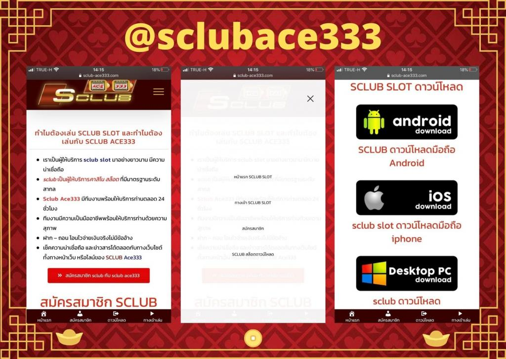 sclub-ace333 สล้อตเกมอันดับ 1 สล็อตแจกเครดิตฟรี