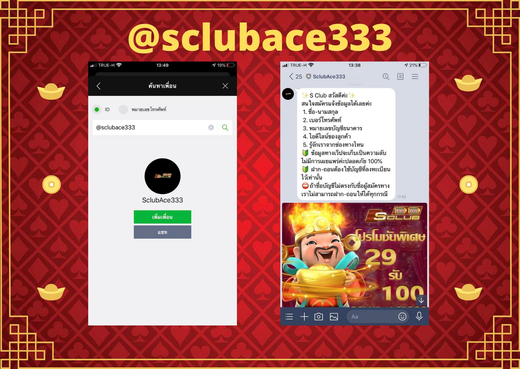 Sclub_ace333_slot สล็อตออนไลน์ เครดิตฟรีมากมาย สล็อตxo