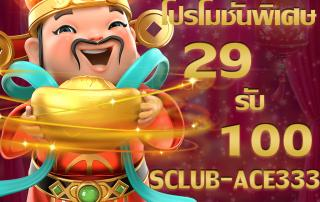 sclub slot ฟรีเครดิต 29 รับ 100
