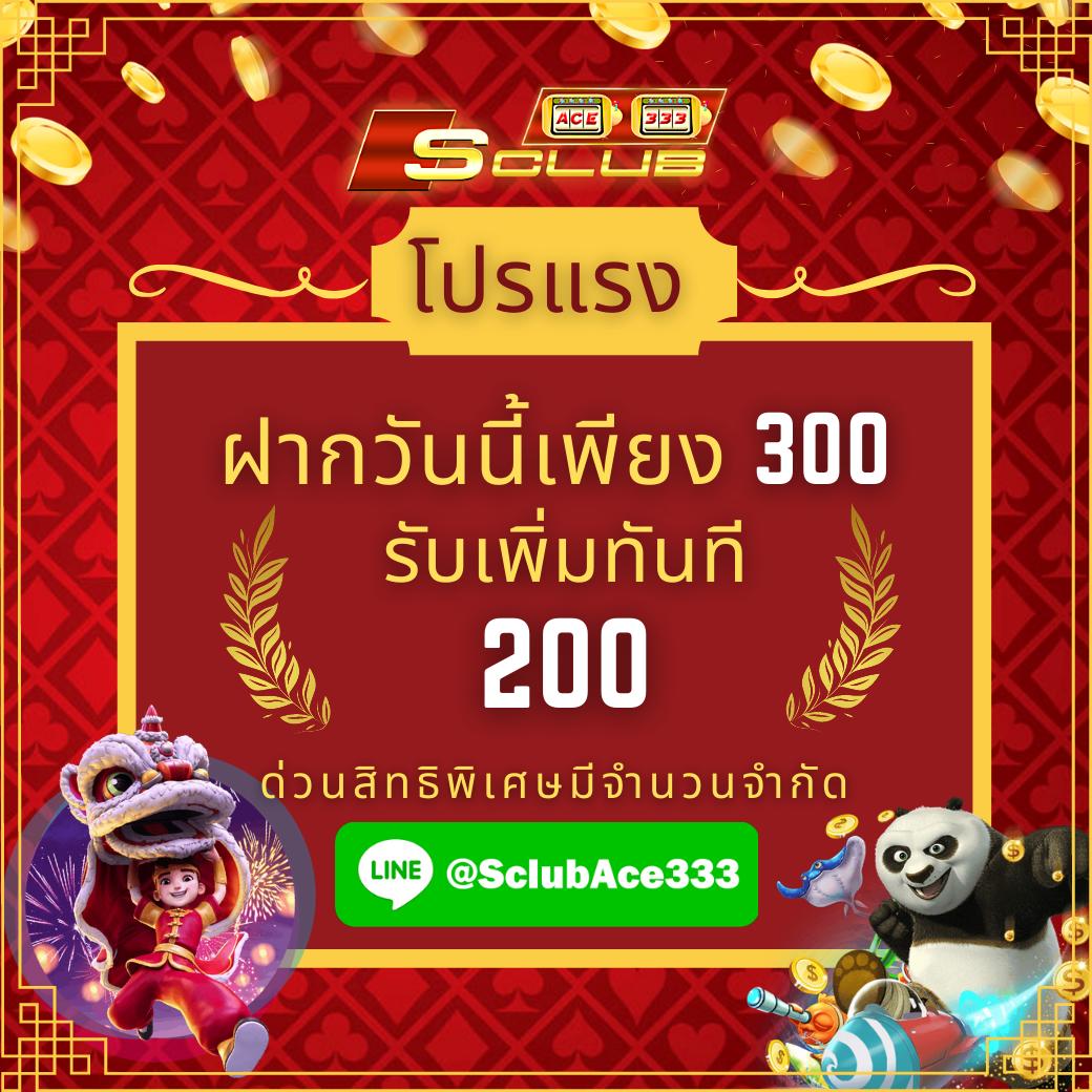 โปรโมชั่น Sclub slot ฝาก 300 รับเพิ่ม 200